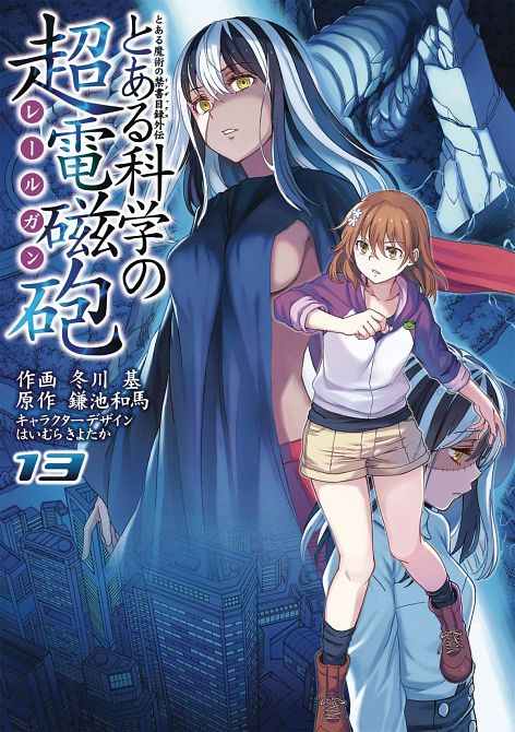 CERTAIN SCIENTIFIC RAILGUN GN VOL 13