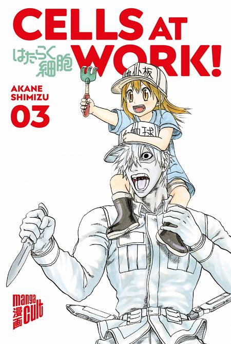 CELLS AT WORK (ab 2018) #03