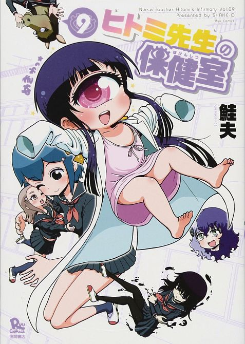 NURSE HITOMIS MONSTER INFIRMARY GN VOL 09