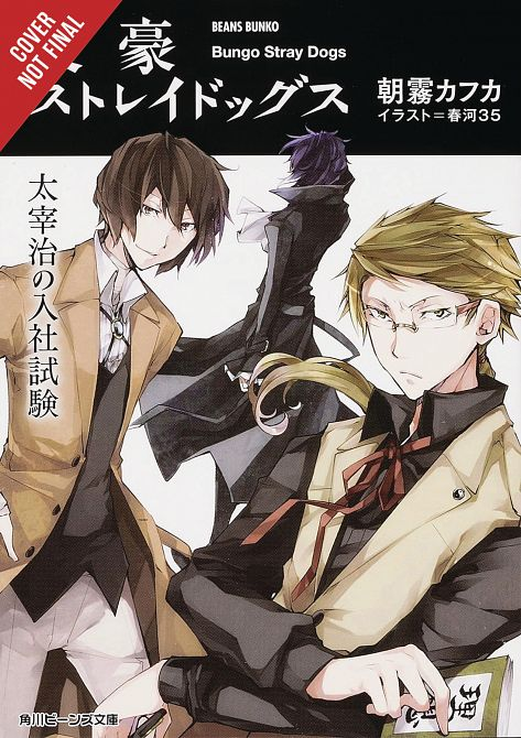 BUNGO STRAY DOGS OSAMU DAZAIS EXAM NOVEL SC VOL 01