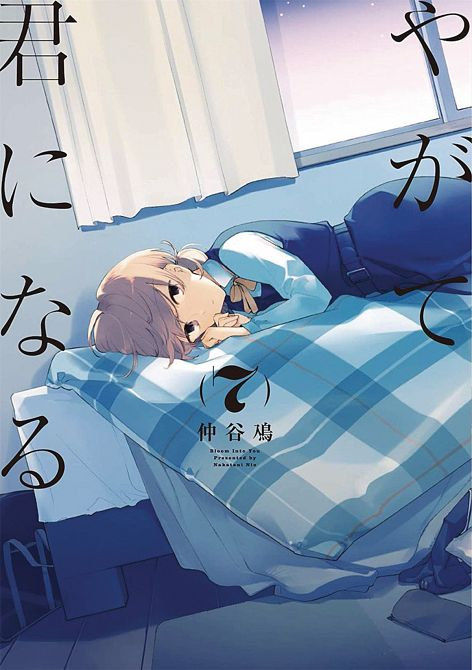 BLOOM INTO YOU GN VOL 07