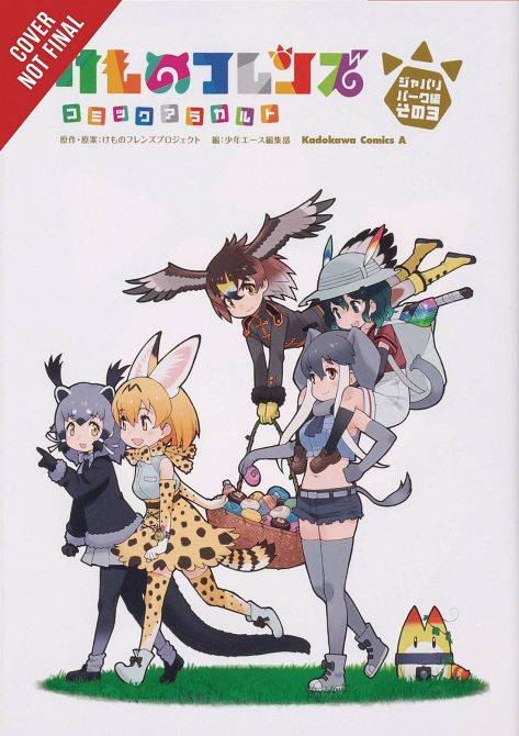 KEMONO FRIENDS A LA CARTE GN VOL 03