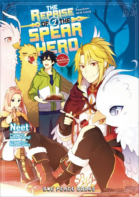 REPRISE OF THE SPEAR HERO GN VOL 02