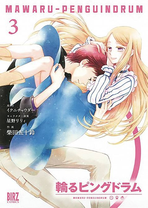 PENGUINDRUM GN VOL 03