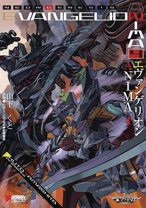 NEON GENESIS EVANGELION ANIMA LIGHT NOVEL SC VOL 04