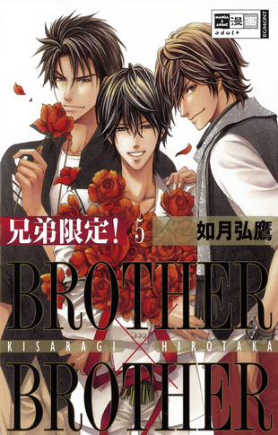 BROTHER X BROTHER #5 [475339   ] EGMONT
